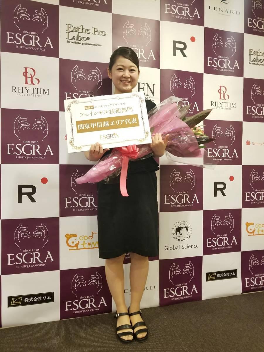 エステティックグランプリ関東代表に選ばれました!
