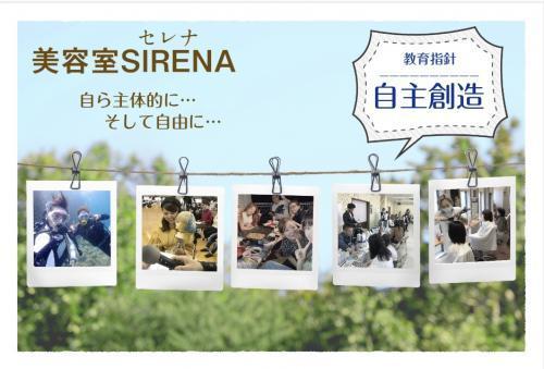 株式会社SIRENA