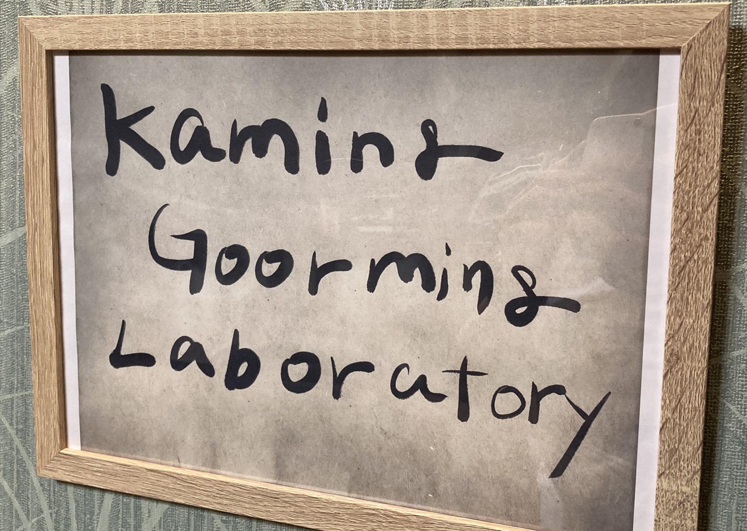 グルーミング研究所!