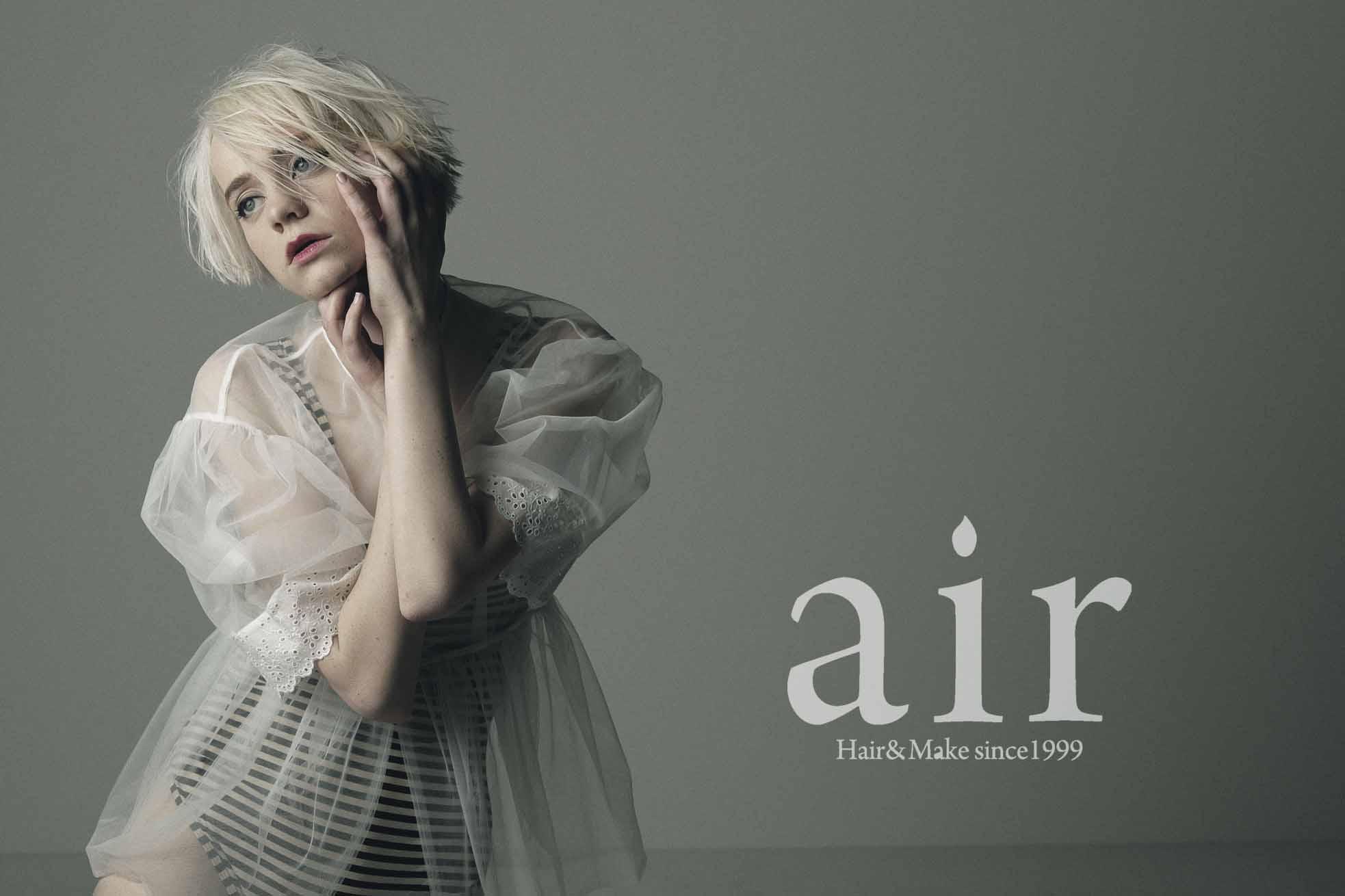 air-AOYAMA★スタイリスト