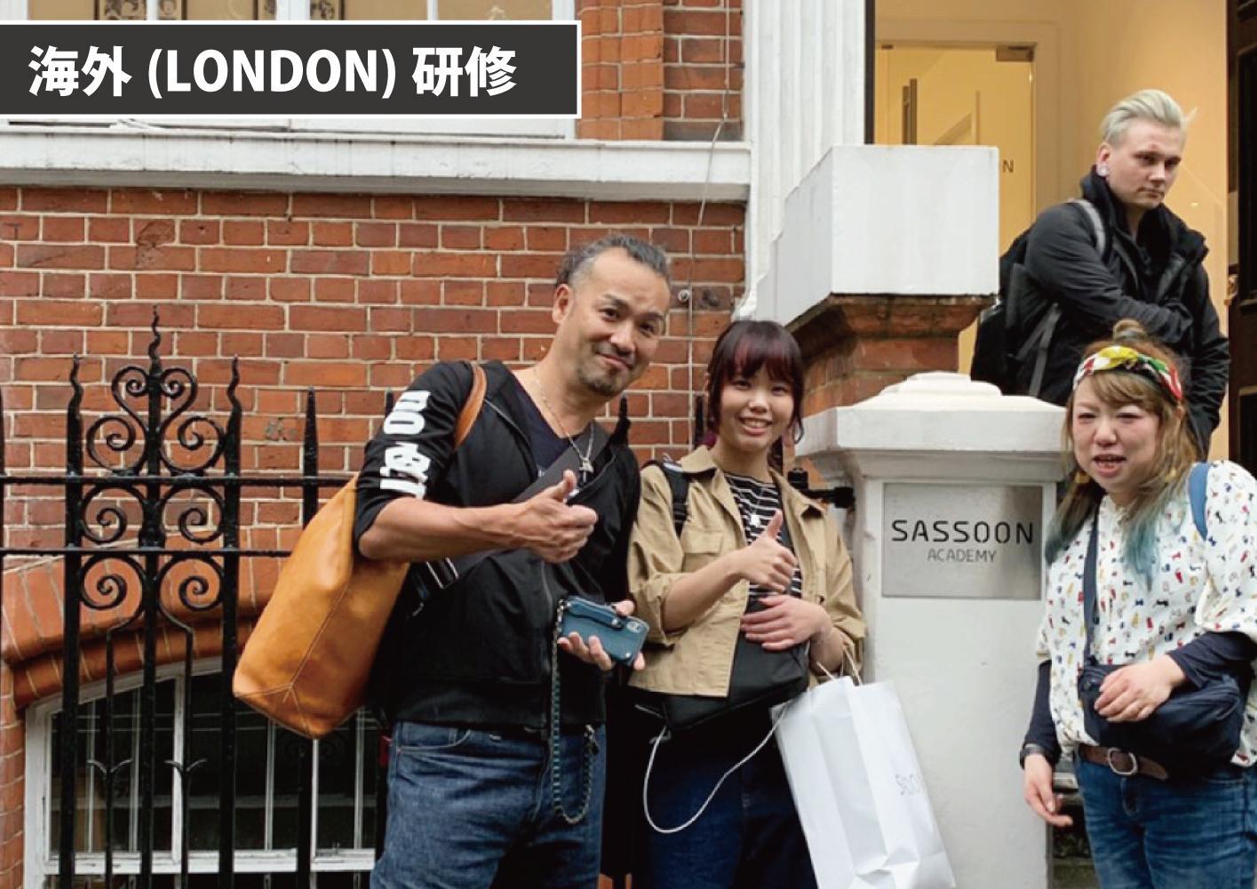 スタイリストのロンドン研修