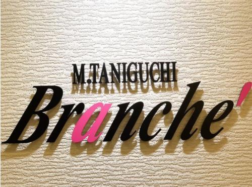 M.TANIGUCHI Branche☆アシスタント募集!