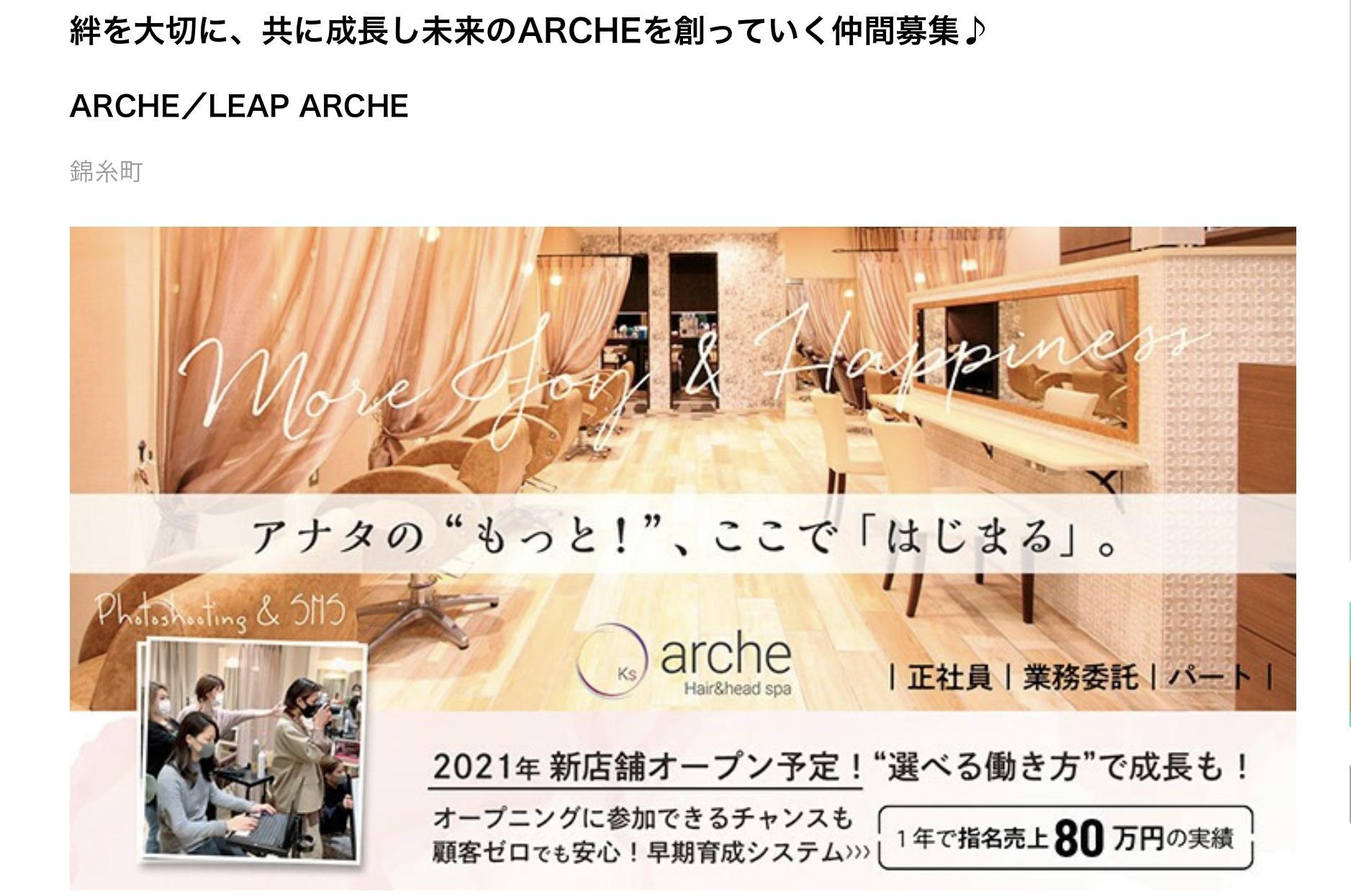 ARCHE錦糸町点⭐️アシスタント/スタイリスト募集❗️