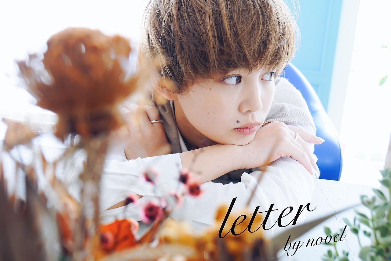 letter by novel(novel柳原店)新卒募集☆