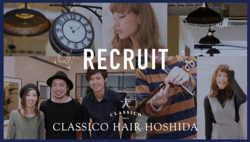 CLASSICO hair 星田店 ☆スタッフ募集!