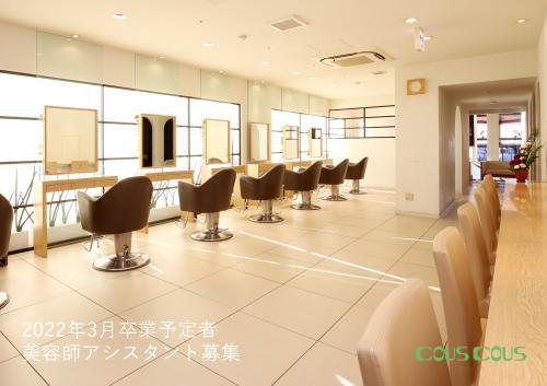 Hair Care Salon COUS COUS(クスクス)オンライン就職ガイダンス☆《埼玉》上尾