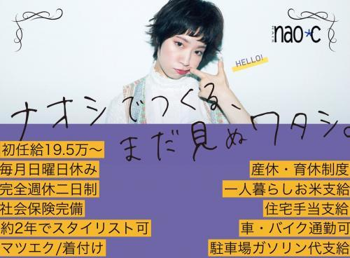大阪/奈良/働きやすさNo1☆福利厚生充実!初任給19.5万