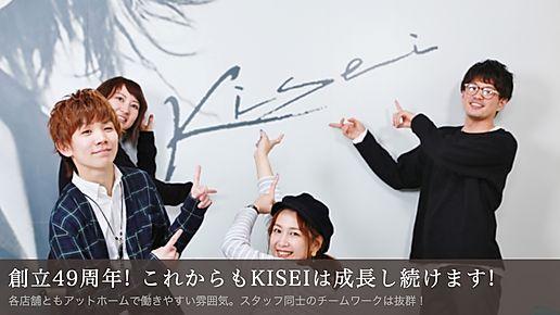 KISEI名取店☆アシスタント。