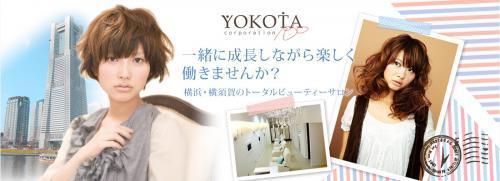 ヨコタコーポレーションGroup⭐︎横浜⭐︎美容師・アイ等