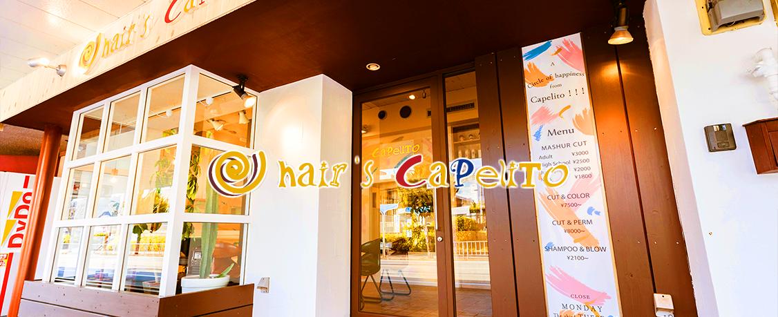 Hair's Capelito☆アシスタント