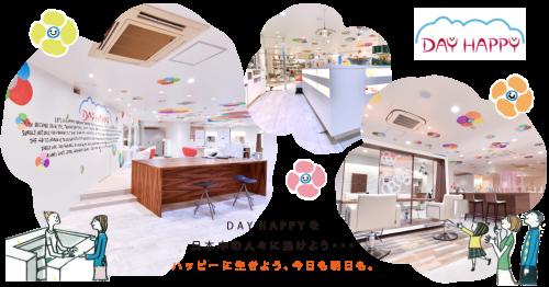 DAY HAPPY URAWA☆アシスタント