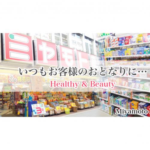 ミヤモト薬局 新成増店★美容部員