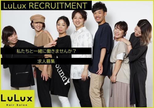 LuLux☆パートスタイリスト募集