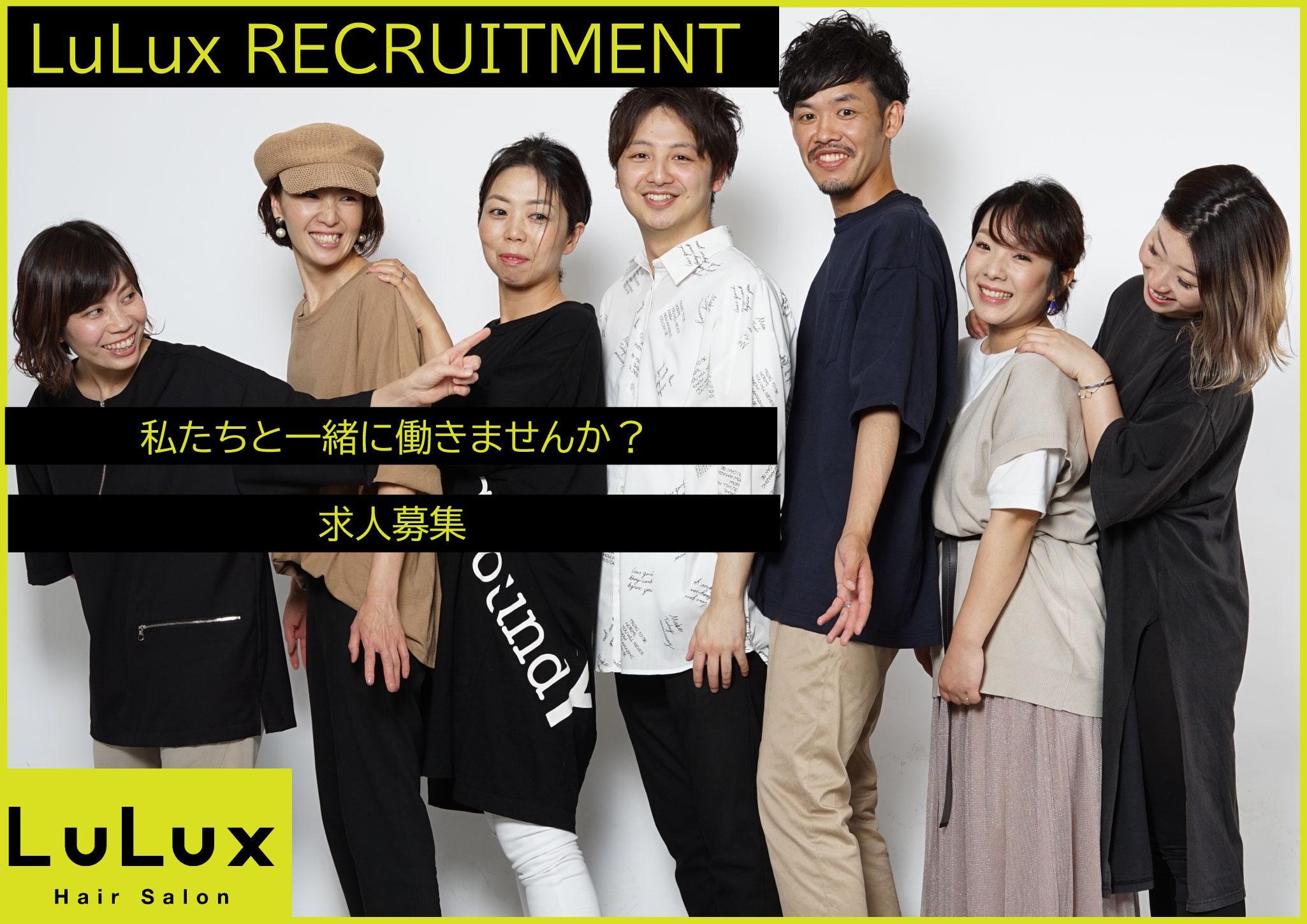 LuLux☆正社員アシスタント募集
