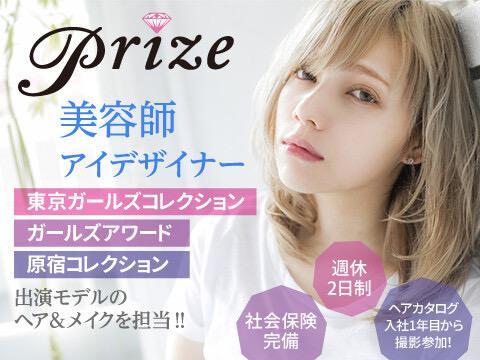 PRIZE ☆2021年度新卒募集☆