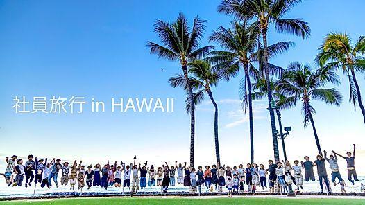 社員旅行inハワイ