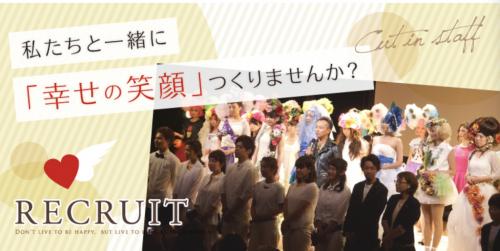 CUT IN face☆アシスタント募集
