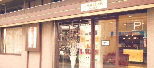 C'est la vie狛江店/アシスタント募集